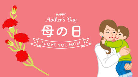 Mother's day template design, Mother embracing a son - Japanese word means