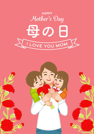 Mother's day template design, Mother embracing two children - Japanese word means