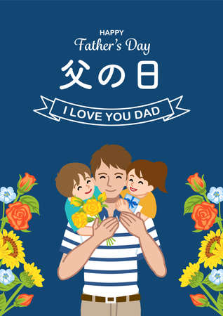Father and two children, Japanese word means