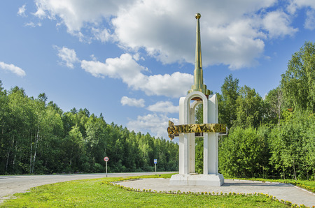 stele: SOLIKAMSK,  PERM KRAI, RUSSIA - JULY 14, 2016: Stele at the entrance to the town of Solikamsk on a Sunny summer day, Russia, the Urals