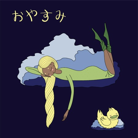 Hand drawn vector illustration of sleeping dark skinned girl and duck, with Japanese text in hiragana Oyasumi (Good night). Isolated objects. Design concept for children - postcard, T-shirt print Ilustração
