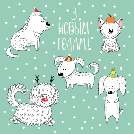 Hand drawn greeting card with cute funny cartoon dogs, Belarusian text meaning Happy New Year. Isolated objects. Vector illustration. Design concept for children, winter holidays.