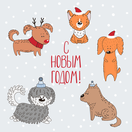 Hand drawn greeting card with cute funny cartoon dogs, Russian text Happy New Year. Isolated objects. Vector illustration. Design concept for children, winter holidays.
