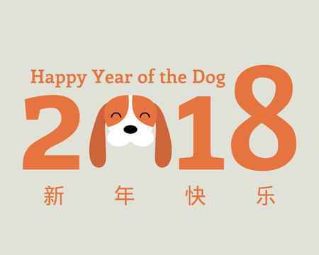 2018 Chinese New Year greeting card, banner with cute funny cartoon dog head, numbers, Chinese text (translation Happy New Year). Isolated objects. Vector illustration. Festive design elements.