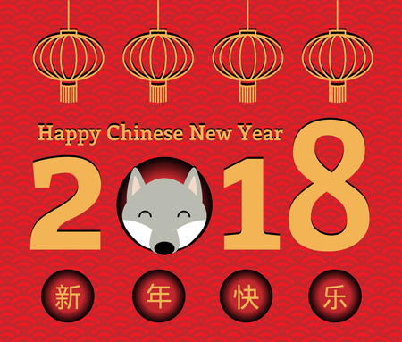 2018 Chinese New Year greeting card, banner with cute funny cartoon dog, numbers, lanterns, Chinese text (translation Happy New Year). Isolated objects. Vector illustration. Festive design elements. Ilustracja