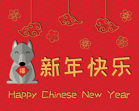 2018 Chinese New Year greeting card, banner with cute funny dog holding card with character Fu (Blessing), clouds, flowers, text (translation Happy New Year). Isolated objects. Vector illustration. Reklamní fotografie - 92424357
