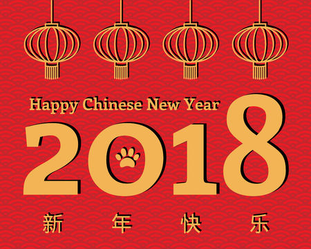 2018 Chinese New Year greeting card, banner with numbers with dog paw print, lanterns, Chinese text translated Happy New Year. Isolated objects. Vector illustration. Festive design elements. Ilustração
