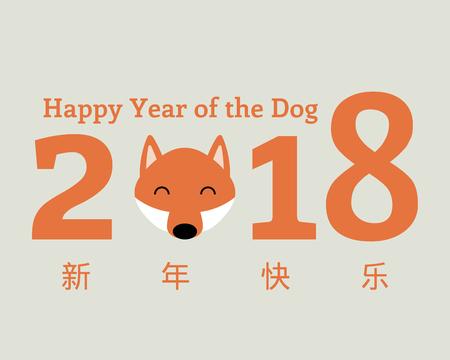 2018 の中国の新年グリーティング カード、かわいい面白い漫画犬頭とバナー、番号、中国語テキスト (翻訳新年あけましておめでとうございます&  イラスト・ベクター素材