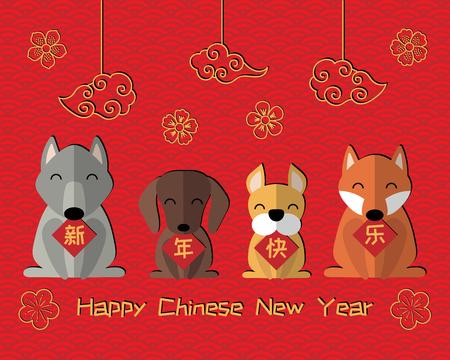 2018中国の新年のグリーティングカード、かわいい面白い漫画の犬、雲、花、中国語のテキストはハッピーニューイヤーを意味するバナー。分離され  イラスト・ベクター素材