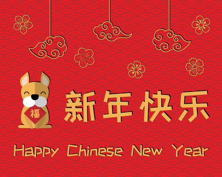 2018 Chinese New Year greeting card, banner with cute funny dog holding card with character Fu (Blessing), clouds, flowers, text (translation Happy New Year). Isolated objects. Vector illustration.