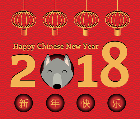 2018 Chinese New Year greeting card, banner with cute funny cartoon dog, numbers, lanterns, Chinese text (translation Happy New Year). Isolated objects. Vector illustration. Festive design elements. Illustration