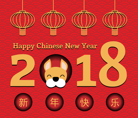 2018 Chinese New Year greeting card, banner with cute funny cartoon dog. Illustration