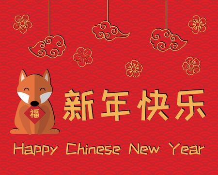 2018中国の旧正月グリーティングカード、キャラクター付きかわいいかわいい犬持ちカード付きバナー  イラスト・ベクター素材