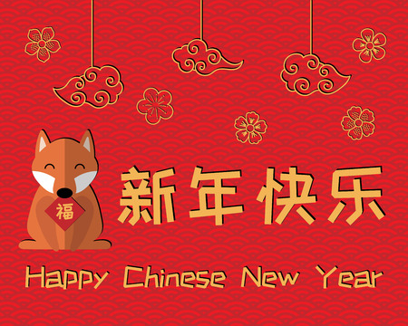 2018 Chinese New Year greeting card, banner with cute funny dog holding card with character Illustration