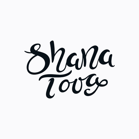 Hand written calligraphic lettering quote Shana Tova, Good Year in Hebrew. Isolated objects. Black and white vector illustration. Design concept for Rosh Hashanah celebration, banner, greeting card.  イラスト・ベクター素材