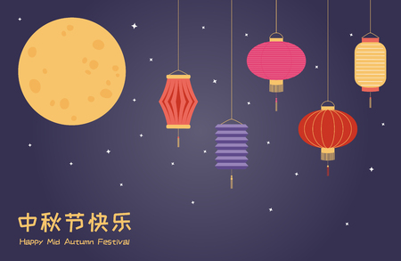 Mid autumn greeting card, poster, banner design with full moon, lanterns, typography, Chinese text Happy Mid Autumn Festival. Flat style vector illustration. Festive elements for holiday celebration.