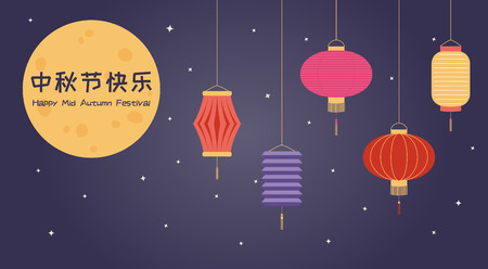 Mid autumn greeting card, poster, banner design with full moon, lanterns, typography, Chinese text Happy Mid Autumn Festival. Flat style vector illustration. Festive elements for holiday celebration. Stock Vector - 111563457
