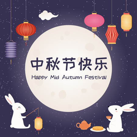 Mid autumn greeting card, poster, banner design with full moon, cute bunnies, lanterns, Chinese text Happy Mid Autumn Festival. Flat style vector illustration. Festive elements for holiday celebration