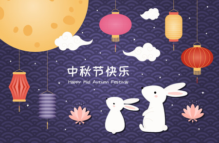 Mid autumn card, poster, banner design with full moon, cute bunnies, lanterns, typography, Chinese text Happy Mid Autumn Festival. Flat style vector illustration. Festive elements holiday celebration.