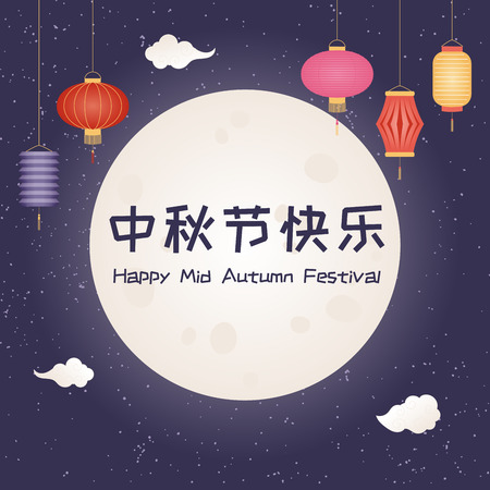 Mid autumn greeting card, poster, banner design with full moon, clouds, lanterns, Chinese text Happy Mid Autumn Festival. Flat style vector illustration. Festive elements for holiday celebration.