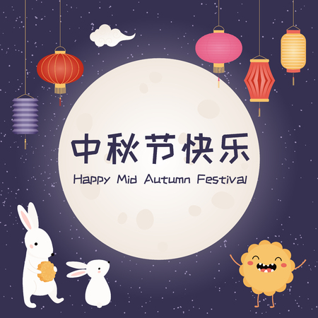 Mid autumn card, poster, banner design with full moon, bunnies, mooncake, lanterns, Chinese text Happy Mid Autumn Festival. Flat style vector illustration. Festive elements for holiday celebration.