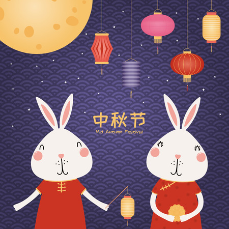 Mid autumn festival card, poster, banner design with full moon, cute bunnies, cakes, lanterns, Chinese text Happy Mid Autumn. Flat style vector illustration. Festive elements for holiday celebration.