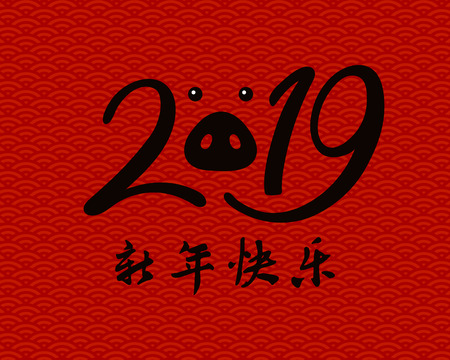 2019 Chinese New Year greeting card with numbers, pig snout, Chinese text Happy New Year, on a background with waves pattern. Vector illustration. Design concept for holiday banner, decorative element