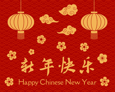 2019 New Year greeting card with lanterns, clouds, flowers, Chinese text Happy New Year, on a background with waves pattern. Vector illustration. Design concept for holiday banner, decorative element.