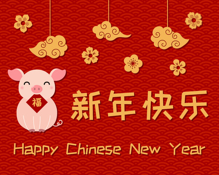 2019 New Year greeting card with cute pig holding card with character Fu, Blessing, clouds, flowers, Chinese text Happy New Year. Vector illustration. Design concept holiday banner, decor element.