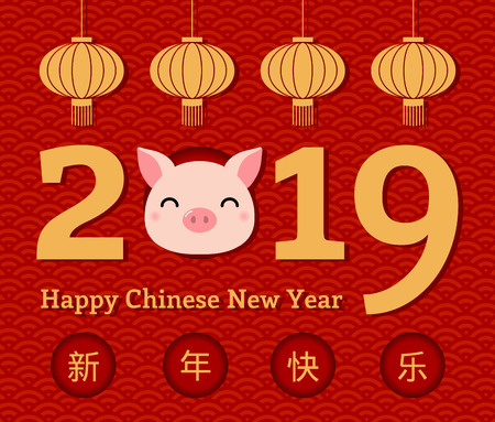 2019 New Year greeting card with cute pig head, numbers, lanterns, Chinese text Happy New Year, on a waves pattern background. Vector illustration. Design concept holiday banner, decorative element.