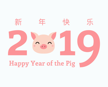 2019 New Year greeting card with cute pig head, numbers, Chinese text Happy New Year. Isolated objectson on white background. Vector illustration. Design concept holiday banner, decorative element. Illustration