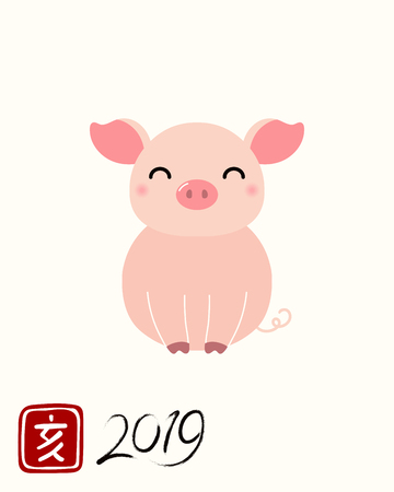 2019 Chinese New Year greeting card with cute pig, numbers, Japanese kanji Boar on stamp. Isolated objectson on white background. Vector illustration. Design concept holiday banner, decorative element