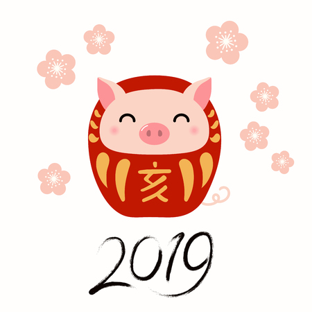 2019 New Year greeting card with cute daruma doll pig with Japanese kanji for Boar, flowers, numbers . Hand drawn vector illustration. Flat style design. Concept holiday banner, decorative element. Vector Illustration
