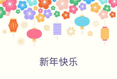 Chinese New Year background with lanterns and flowers, Chinese text Happy New Year, on white. Vector illustration. Flat style design. Concept for holiday banner, greeting card, decorative element. Illustration