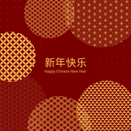 Chinese New Year background with golden patterned circles on red, Chinese text Happy New Year. Vector illustration. Flat style design. Concept for holiday banner, greeting card, decorative element.