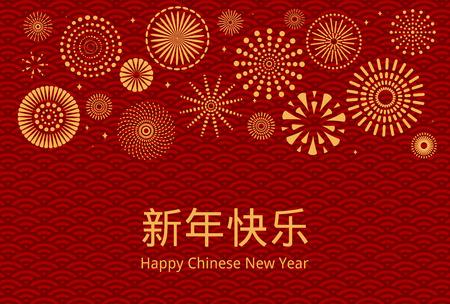 Fondo de año nuevo con fuegos artificiales dorados en patrón tradicional rojo, texto chino feliz año nuevo. Ilustración vectorial. Diseño de estilo plano. Concepto de banner de vacaciones, tarjeta de felicitación, elemento decorativo