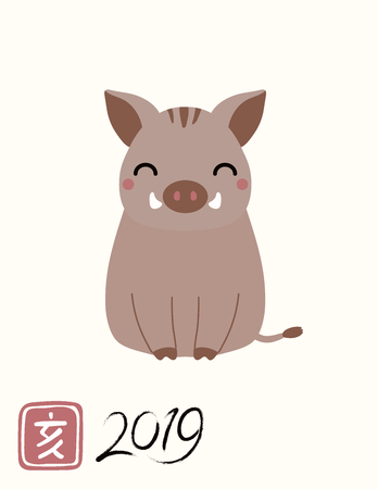 2019 New Year greeting card with kawaii wild boar, numbers, red stamp with Japanese kanji Boar. Vector illustration. Flat style design. Concept for holiday banner, decorative element. Illustration