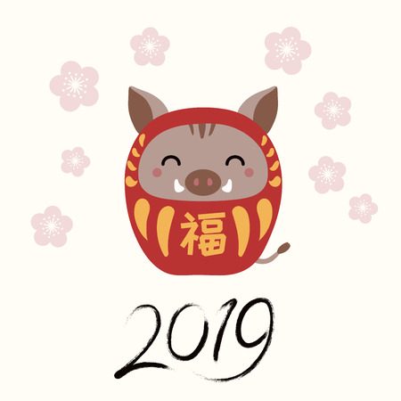 2019 New Year greeting card with cute daruma doll boar with Japanese kanji for Good fortune, sakura flowers, numbers. Vector illustration. Flat style design. Concept holiday banner, decorative element Illustration