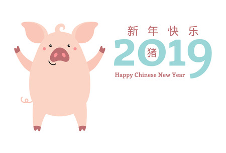 2019 New Year greeting card with cute pig, numbers, Chinese text Happy New Year. Vector illustration. Isolated objects on white. Flat style design. Concept for holiday banner, decorative element.