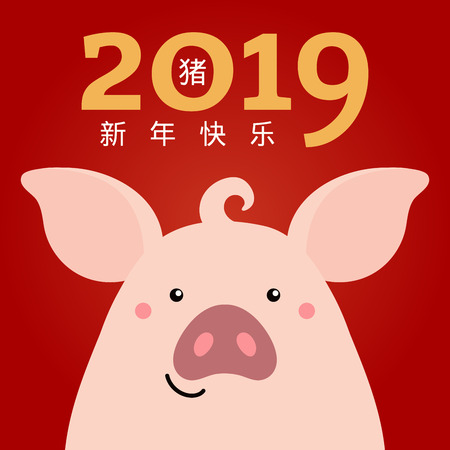 2019 New Year greeting card with cute pig, numbers, Chinese text Pig, Happy New Year. Vector illustration. Flat style design. Concept for holiday banner, decorative element.