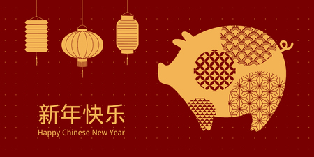 2019 New Year greeting card with cute pig, lanterns, Chinese text Happy New Year, gold on red. Vector illustration. Flat style design. Concept for holiday banner, decorative element. Illustration