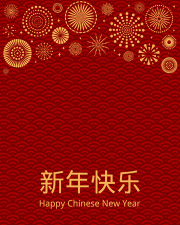 2019 New Year greeting card with fireworks, Chinese typography Happy New Year, gold on red background with waves pattern. Vector illustration. Design concept for holiday banner, decorative element.