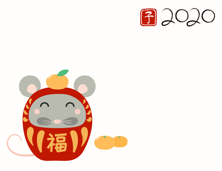 2020 Chinese New Year greeting card with cute daruma doll rat with Japanese kanji for Good fortune, oranges, red stamp with kanji for Rat. Vector illustration. Design concept, element, holiday banner. Stockfoto - 124735145