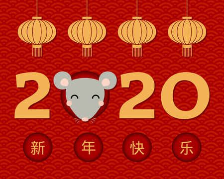 2020 New Year greeting card with cute rat head, numbers, lanterns, Chinese text Happy New Year, on waves pattern background. Vector illustration. Design concept for holiday banner, decorative element. Illustration