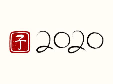Tarjeta de felicitación de año nuevo chino 2020 con números caligráficos, sello rojo con kanji japonés para rata. Objetos aislados en blanco. Ilustración de vector. Concepto de diseño de banner de vacaciones, elemento decorativo.