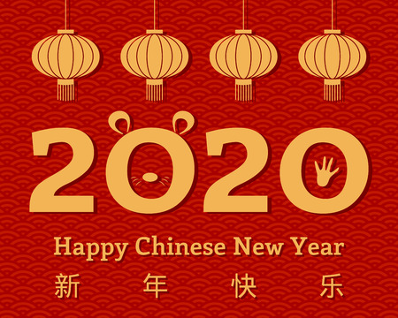 2020 New Year greeting card with numbers, lanterns, Chinese text Happy New Year, on waves pattern background. Vector illustration. Design concept for holiday banner, decorative element. Ilustração