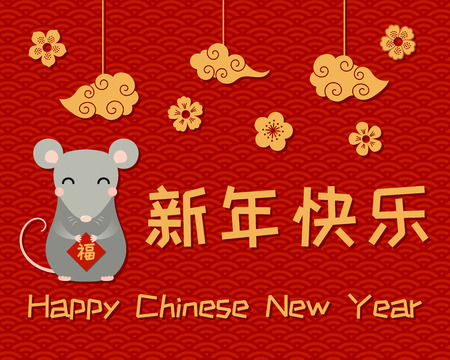 2020 New Year card with cute rat, card with character Fu, Blessing, Chinese text Happy New Year, on a waves pattern background. Vector illustration. Design concept holiday banner, decor element. Vectores