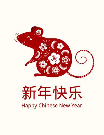 Tarjeta de felicitación de año nuevo 2020 con silueta de rata roja, texto chino feliz año nuevo. Ilustración de vector. Objetos aislados en blanco. Diseño de estilo plano de Papercut. Concepto de banner de vacaciones, elemento de decoración.