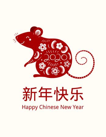Tarjeta de felicitación de año nuevo 2020 con silueta de rata roja, texto chino feliz año nuevo. Ilustración de vector. Objetos aislados en blanco. Diseño de estilo plano de Papercut. Concepto de banner de vacaciones, elemento de decoración. Ilustración de vector