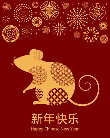 Kartkę z życzeniami nowego roku 2020 z sylwetką szczura, fajerwerkami, tekstem chińskim Szczęśliwego Nowego Roku, złoto na czerwono. Ilustracja wektorowa. Projekt płaski. Koncepcja banera wakacje, element wystroju.
